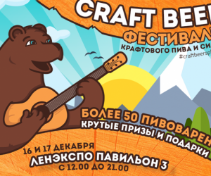 Craft-Beer фестиваль в Санкт-Петербурге ждет вас!
